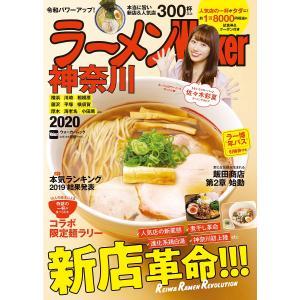 ラーメンWalker神奈川 2020 / 旅行