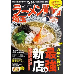 ラーメンWalker埼玉 2020 / 旅行