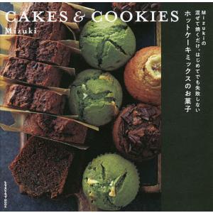 Mizukiの混ぜて焼くだけ。はじめてでも失敗しないホットケーキミックスのお菓子 CAKES & COOKIES / Mizuki / レシピ