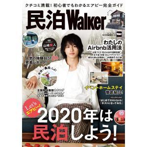 民泊Walker エアビー完全ガイド / 旅行