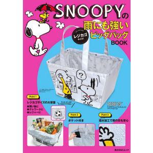 SNOOPYの雨にも強いレジカゴサイズ!ビッグバッグBOOK|bookfan