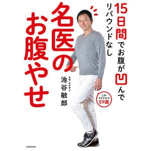 〔予約〕15日間でお腹が凹んでリバウンドなし 名医のお腹やせ / 池谷敏郎 bookfan