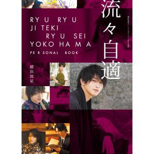 流々自適 横浜流星パーソナルブック / TOWA|bookfan