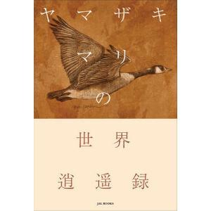 〔予約〕ヤマザキマリの世界逍遥録 / ヤマザキマリ bookfan