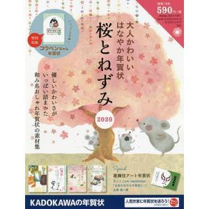 出版社:角川アスキー総合研究所 発行年月:2019年10月