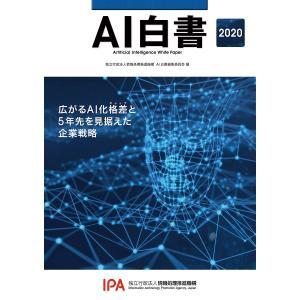 AI白書 2020 / 情報処理推進機構AI白書編集委員会