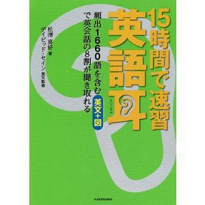 :松澤喜好/英監:デイビッド・セイン 出版社:KADOKAWA(アスキー・メディアワークス) 発行年...