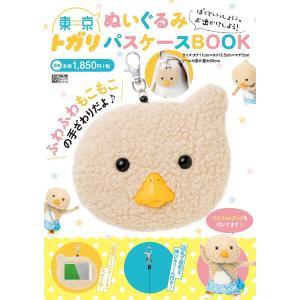 東京トガリぬいぐるみパスケースBOOK bookfan