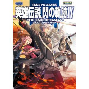 英雄伝説閃の軌跡4-THE END OF SAGA-ザ・コンプリートガイド 日本ファルコム公式 PS4