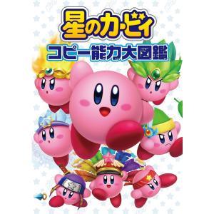 星のカービィコピー能力大図鑑 / ゲーム