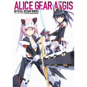 アリス・ギア・アイギス公式設定画集 / ゲーム