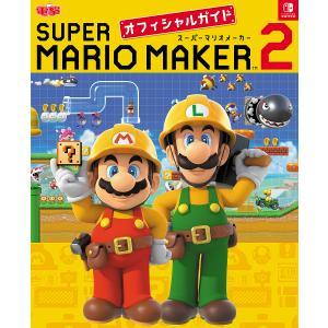 SUPER MARIO MAKER 2オフィシャルガイド