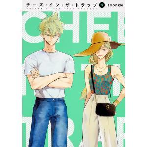 チーズ・イン・ザ・トラップ 9 / soonkki