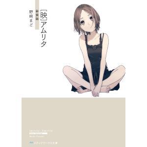 :野崎まど 出版社:KADOKAWA(アスキー・メディアワークス) 発行年月日:2019年09月25...