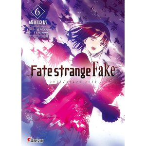 Fate/strange Fake 6 / TYPE-MOON / 成田良悟