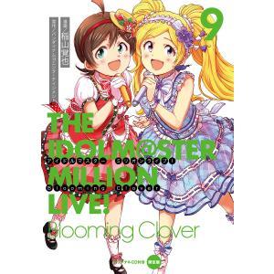 アイドルマスターミリオンライブ!Blooming Clover 9 オリジナルCD付き限定版 / 稲山覚也 / バンダイナムコエンターテインメント|bookfan