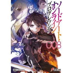 〔予約〕ソードアート・オンライン プログレッシブ8 / 川原礫