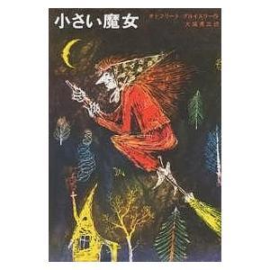 小さい魔女 / オトフリート・プロイスラー / 大塚勇三