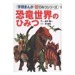 恐竜世界のひみつ / 伴俊男