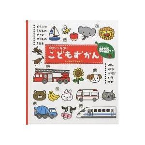 こどもずかん 0さい〜4さい 英語つき / よしだじゅんこ / 子供 / 絵本|bookfan