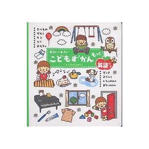 こどもずかんもっと 0さい〜4さい 英語つき / よしだじゅんこ / 子供 / 絵本|bookfan