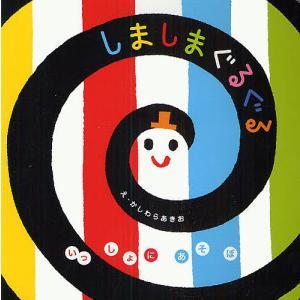 しましまぐるぐる / 柏原晃夫 / 子供 / 絵本|bookfan