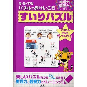 すいりパズル 推理力・観察力を養う|bookfan