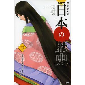 学研まんがNEW日本の歴史 3 / 大石学