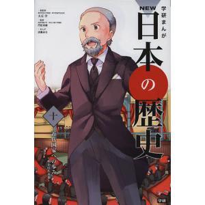 学研まんがNEW日本の歴史 10 / 大石学