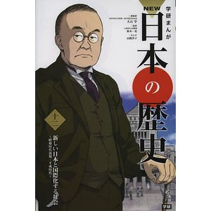 学研まんがNEW日本の歴史 12 / 大石学