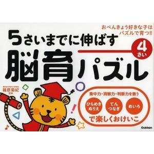 5さいまでに伸ばす脳育パズル おべんきょう好きな子はパズルで育つ!! 4さい/篠原菊紀の商品画像|ナビ
