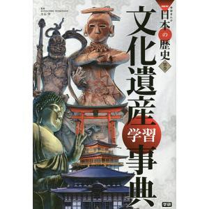 学研まんがNEW日本の歴史 別巻
