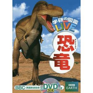 恐竜 / 真鍋真|bookfan