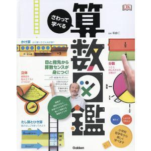 さわって学べる算数図鑑/朝倉仁/山田美愛の関連商品1