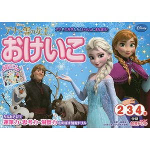 アナと雪の女王おけいこ 2・3・4歳 / 榊原洋一