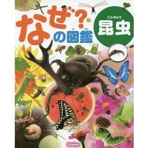 なぜ?の図鑑昆虫 / 岡島秀治