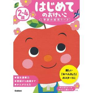 2〜4歳 はじめてのおけいこ /の商品画像|ナビ