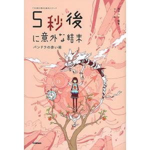 5秒後に意外な結末 パンドラの赤い箱 / 桃戸ハル / usi