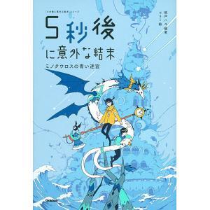 5秒後に意外な結末 ミノタウロスの青い迷宮 / 桃戸ハル / usi