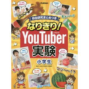 なりきり!YouTuber実験小学生 自由研究まとめつき / 学研プラス / 左巻健男