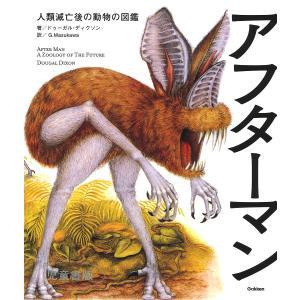 アフターマン 人類滅亡後の動物の図鑑 児童書版 / ドゥーガル・ディクソン / G.Masukawa