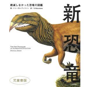 新恐竜の商品画像|ナビ