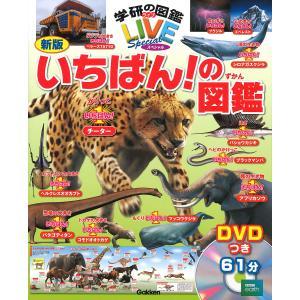 いちばん!の図鑑 (学研の図鑑LIVEスペシャル)の商品画像|ナビ