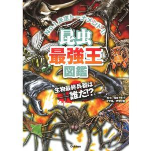 昆虫最強王図鑑 No.1決定トーナメント!! / 篠原かをり / 児玉智則