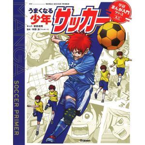うまくなる少年サッカー (学研まんが入門シリーズ ミニ)の商品画像|ナビ
