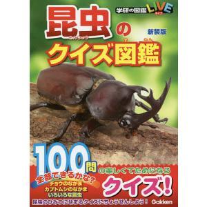 昆虫のクイズ図鑑 新装版