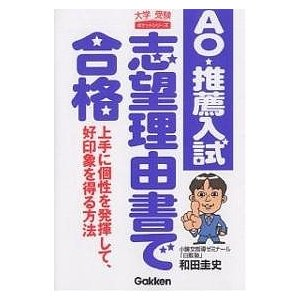 AO・推薦入試志望理由書で合格 上手に個性を発揮して、好印象を得る方法 / 和田圭史