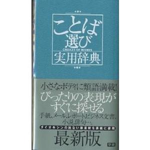 ことば選び実用辞典 / 学研辞典編集部|bookfan