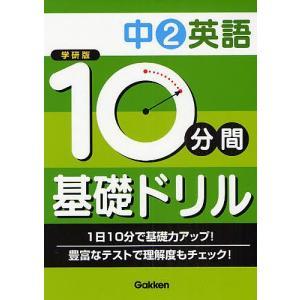 10分間基礎ドリル中2英語 学研版 / 学習研究社