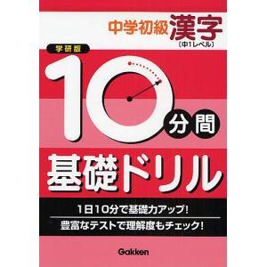 10分間基礎ドリル中学初級漢字 中1レベル 学研版 / 学習研究社